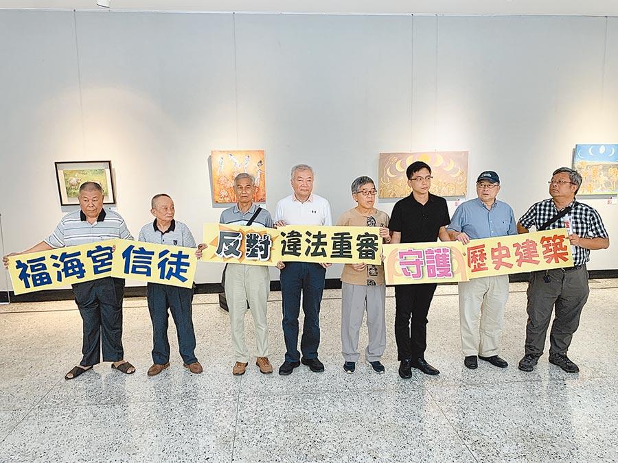 竹圍福海宮重建委員會3日到桃園市文化局抗議,指2017年已經審議通過為歷史建築,質疑文化局目前再度對福海宮的資格審查是違反重審。(姜霏攝)