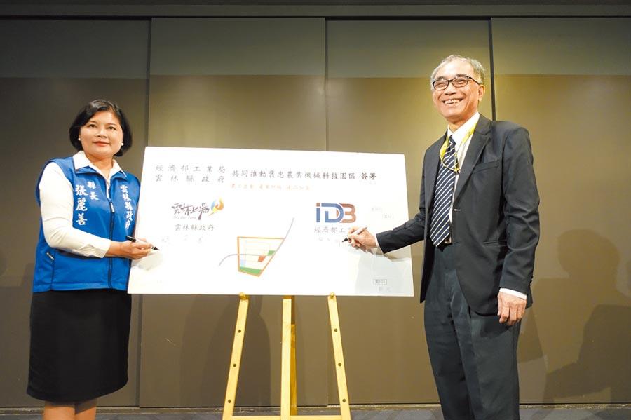 雲林縣長張麗善(左)與經濟部工業局副局長楊伯耕簽署共同開發褒忠農業機械科技園區承諾。(許素惠攝)