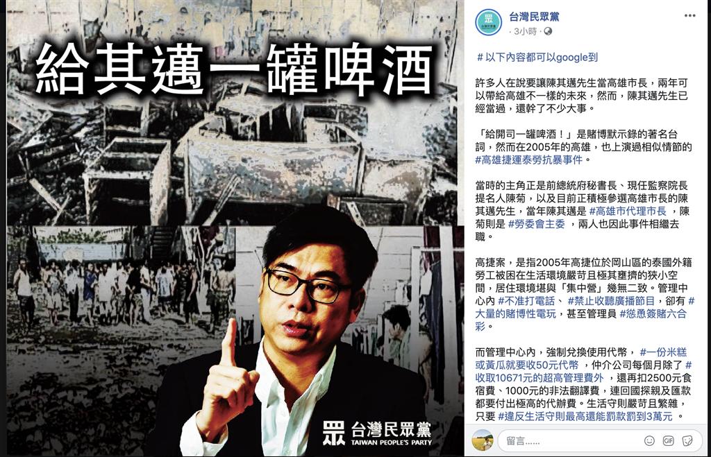 民眾黨在臉書發文重提,2005年高雄市代理市長陳其邁任內,發生高捷泰勞暴動事件。(翻攝民眾黨臉書/柯宗緯高雄傳真)