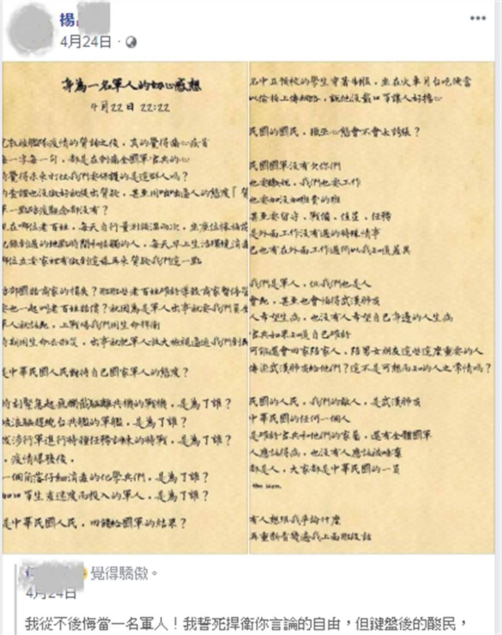 (圖/摘自楊姓少校臉書)