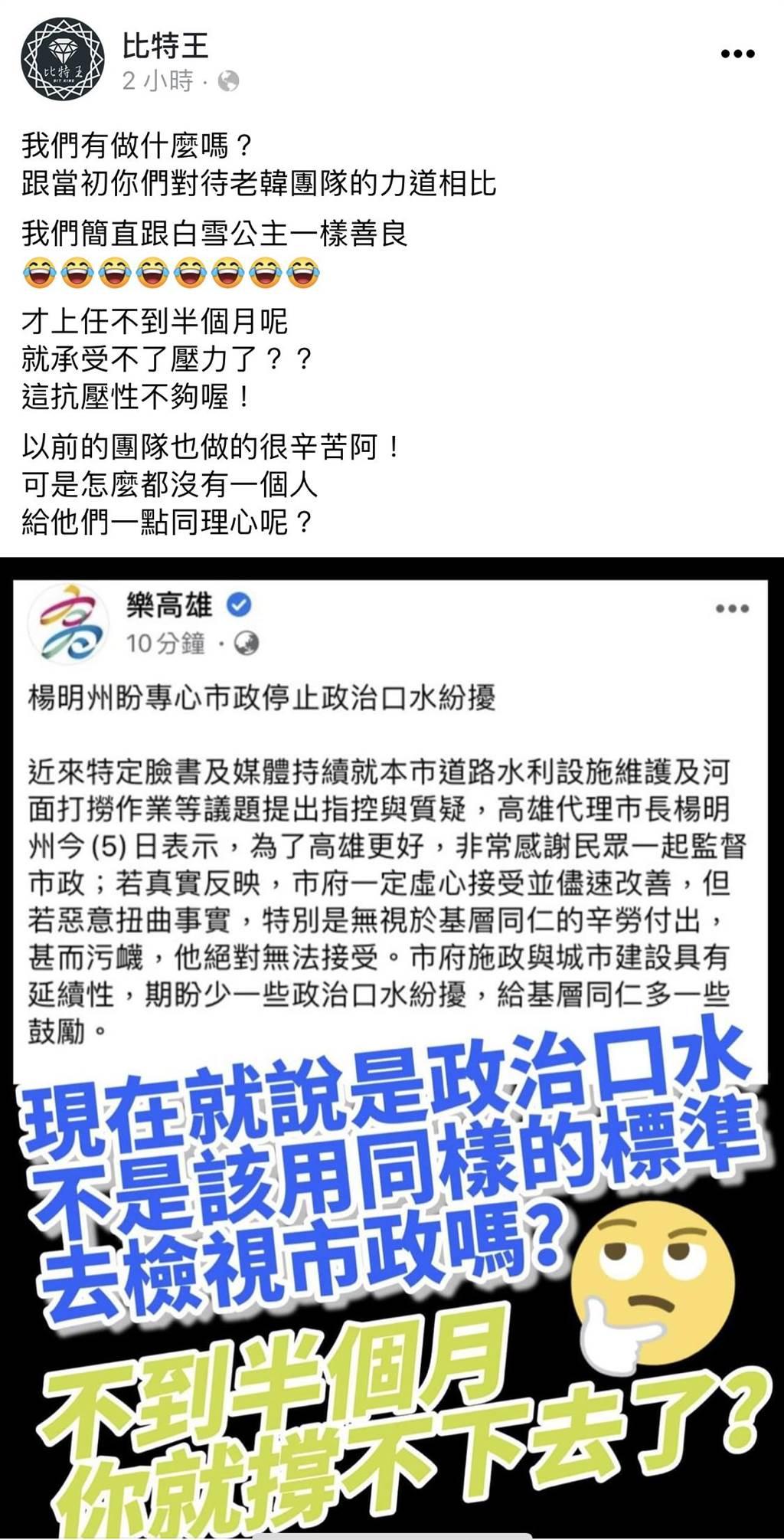 (比特王臉書)