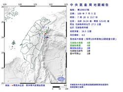 07:28花蓮發生規模4地震 最大震度花蓮、宜蘭4級\t