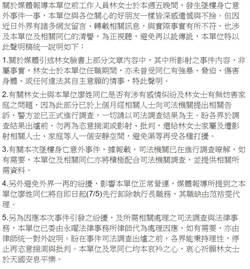 女雇員自揭遭性侵墜樓亡 遭影射機構發5點聲明:執行長解職
