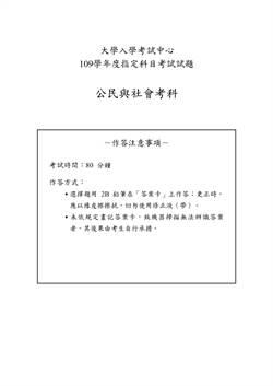 109學年度指定科目考試 公民與社會科試題解答