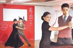 紅白玫瑰齊跳舞 踩著探戈玩曖昧
