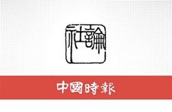 中時社論》只有台灣沒看到台海危機惡化