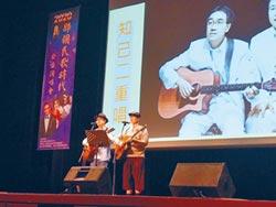 社教館民歌演唱會 帶大家憶青春