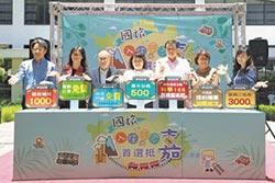 嘉義市拚觀光加碼補助 暑期國旅首選抵嘉