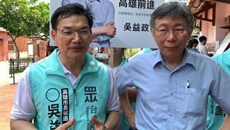民眾黨重提高捷泰勞暴動 柯P問陳其邁「你改了沒?」