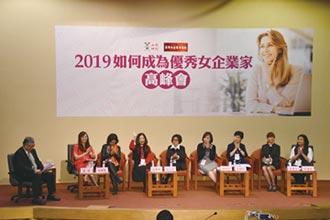 女企業家論壇 開放報名