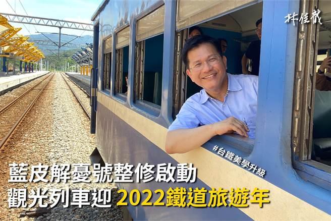 交通部長林佳龍搭藍皮解憂號。(翻攝自林佳龍臉書)