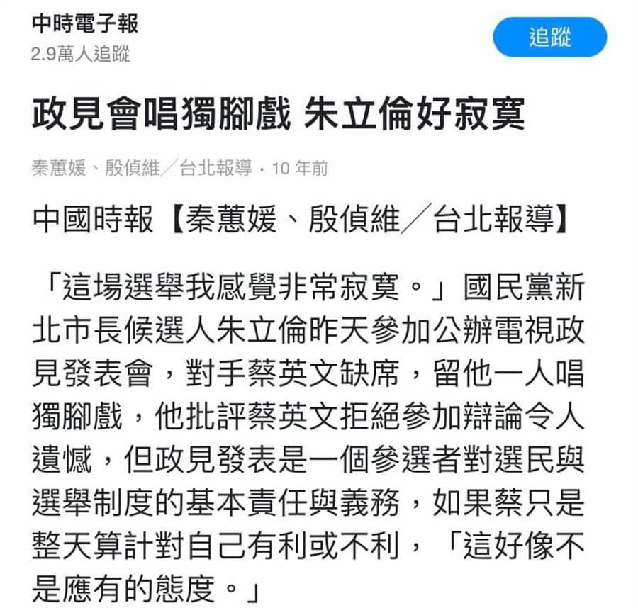 蔡總統2010年缺席新北市長公辦政見會。(摘自黃子哲臉書)
