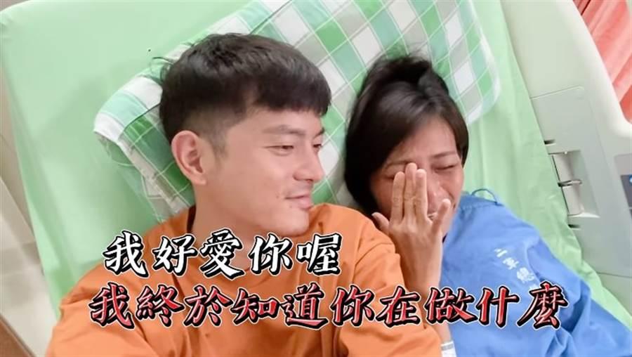 蕾媽淚崩告白宥勝。(圖/翻攝自YouTube)