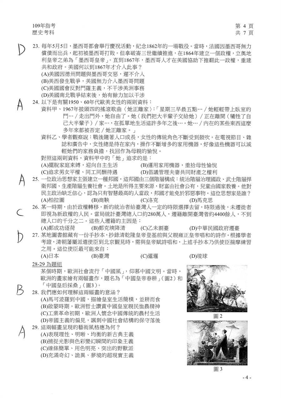 109學年度指定科目考試 歷史科試題解答/台北市補教協會文城、得勝者、儒林 提供