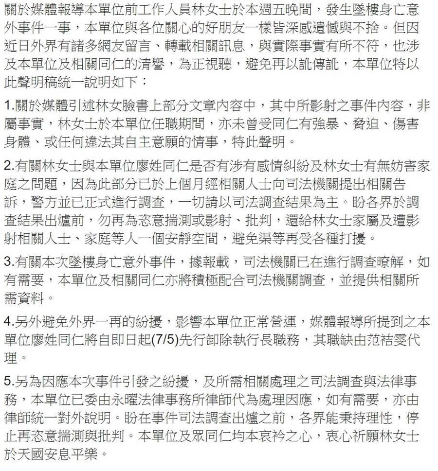 網友爆料對方疑似是某物理治療執行長,該機構今(5日)透過臉書發出5點聲明。(翻攝自臉書)