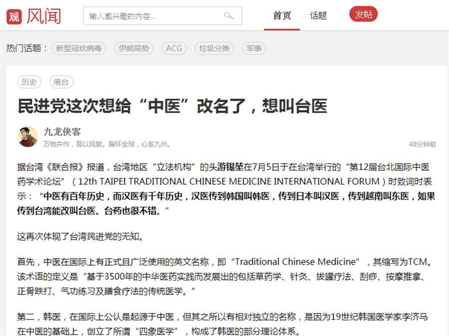 游錫堃建議中醫改名台醫,大陸網友在觀察者網發文回應。(圖/翻攝自 觀察者網)