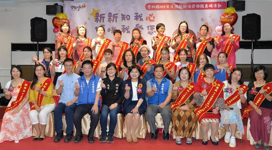 雲林縣政府首次舉辦「模範新住民母親」表揚,肯定新住民母親的貢獻。(張朝欣攝)