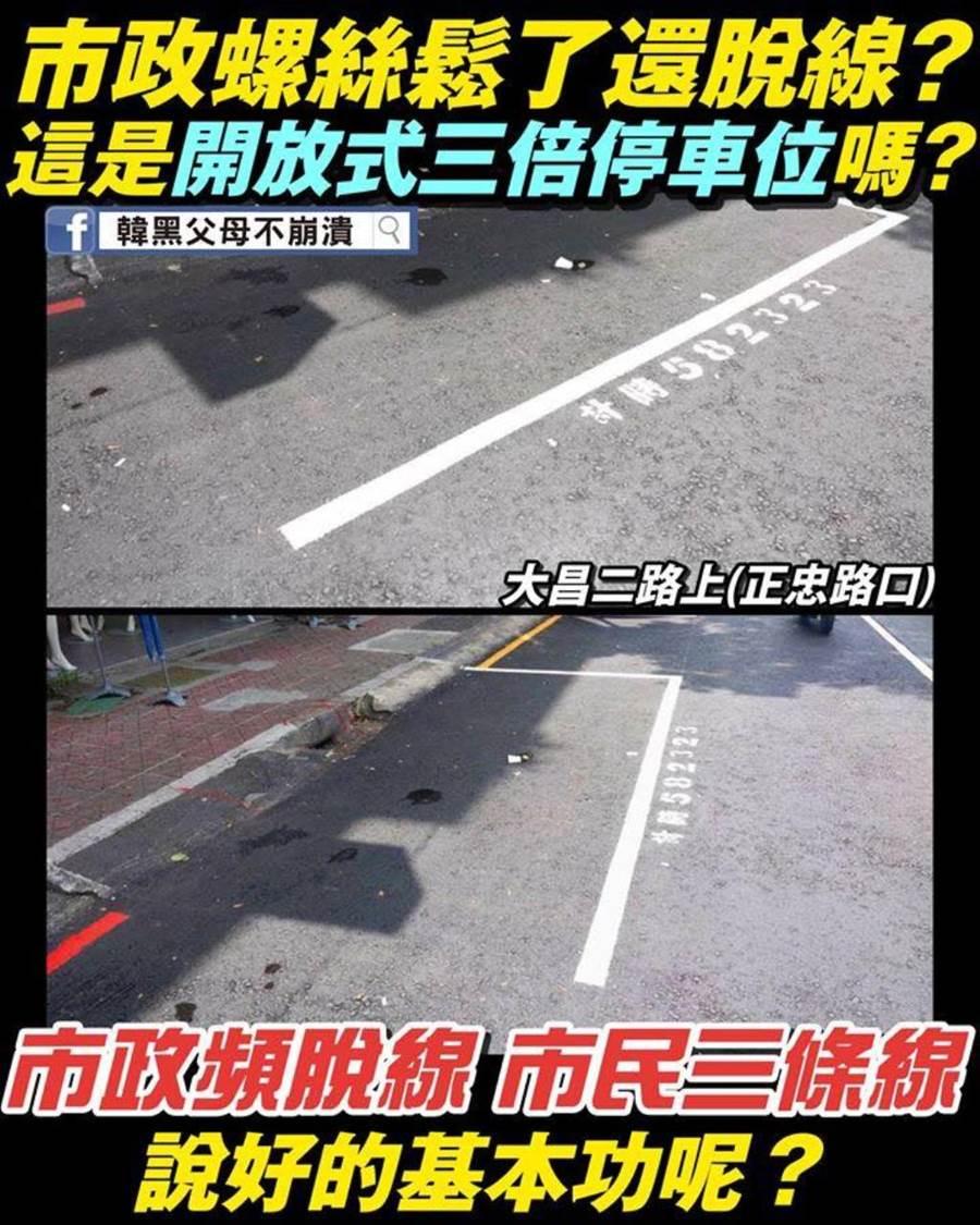 粉專PO出一張照片,發現在高雄市大昌二路、正忠路口有一處停車格,疑似少畫一條線,質疑這樣畫線是打算讓人怎麼停車呢?(翻攝「韓黑父母不崩潰」粉專)