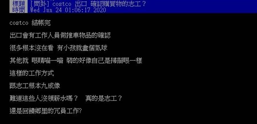 網友在PTT上發文詢問「costco 出口確認購買物的志工?」,他認為好市多後出口的工作人員很多都沒在認真檢查明細。(摘自PTT)
