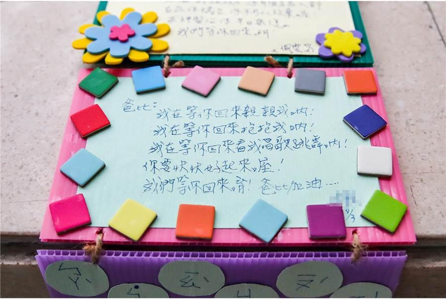 阿瑪勒.道卡杜中士的兒女兒女暖心製作祈福卡片,鼓勵父親不要輕言放棄,字裡行間流露真情,令人動容。(圖/青年日報提供)