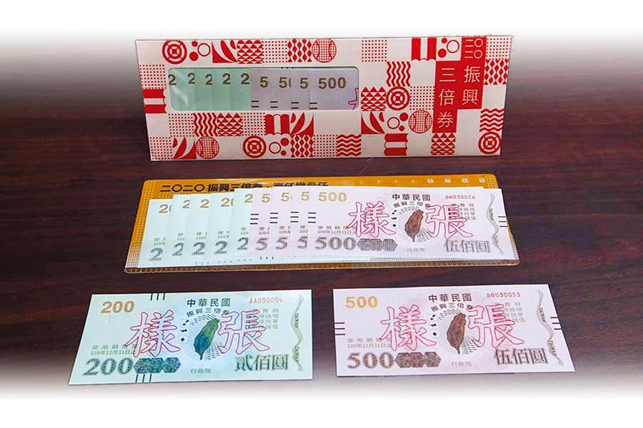 三倍券紙本預購突破7成8,第二波補印份數預估將達600萬份。(本報資料照片)