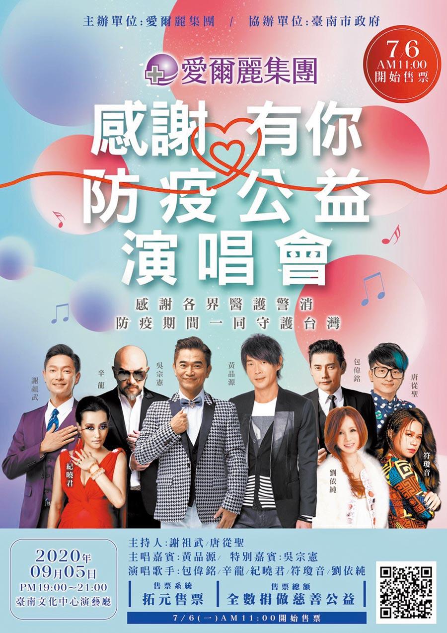 台南出身的企業家、愛爾麗醫療集團董事長常如山為回饋社會,將於9月5日在台南市文化中心舉行「感謝有你公益演唱會」,是疫情後全台首場公益演唱會,將不計盈虧、門票收入全捐給台南警消醫護人員。