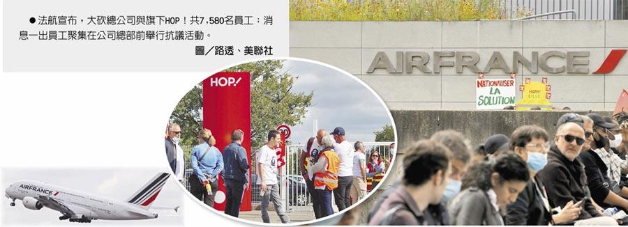 法航宣布,大砍總公司與旗下HOP!共7,580名員工;消息一出員工聚集在公司總部前舉行抗議活動。圖/路透、美聯社