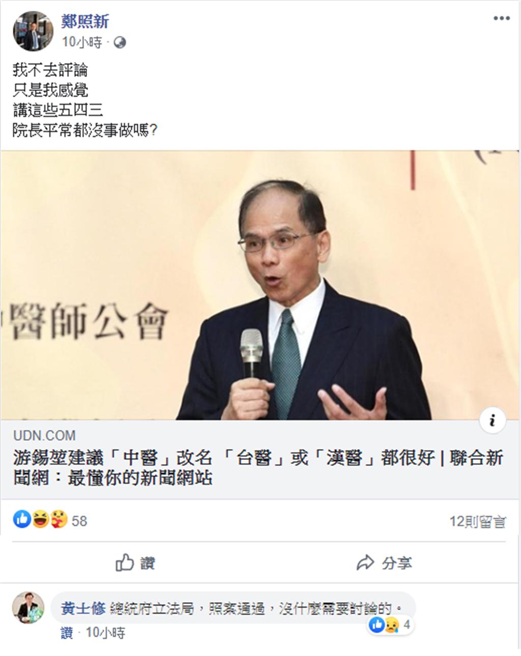 前高雄市政府新聞局長 鄭照新臉書Po文。(圖/翻攝自 鄭照新臉書)
