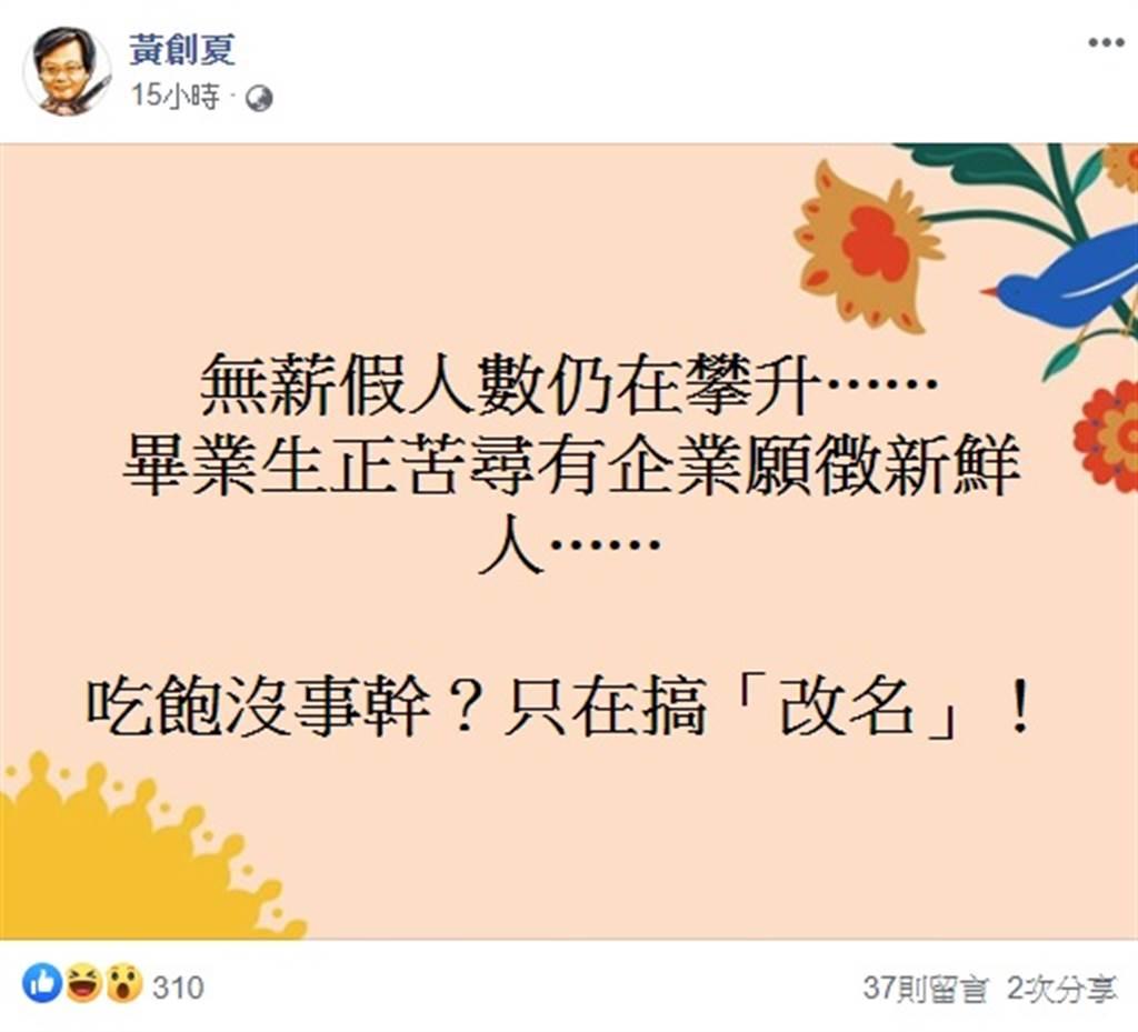 黃創夏臉書PO文。(圖/本報資料照)