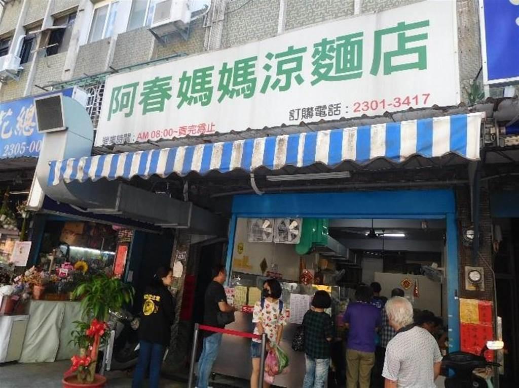 阿春媽媽涼麵店遭驗出涼麵大腸桿菌群超標。(北市衛生局提供/譚宇哲台北傳真)