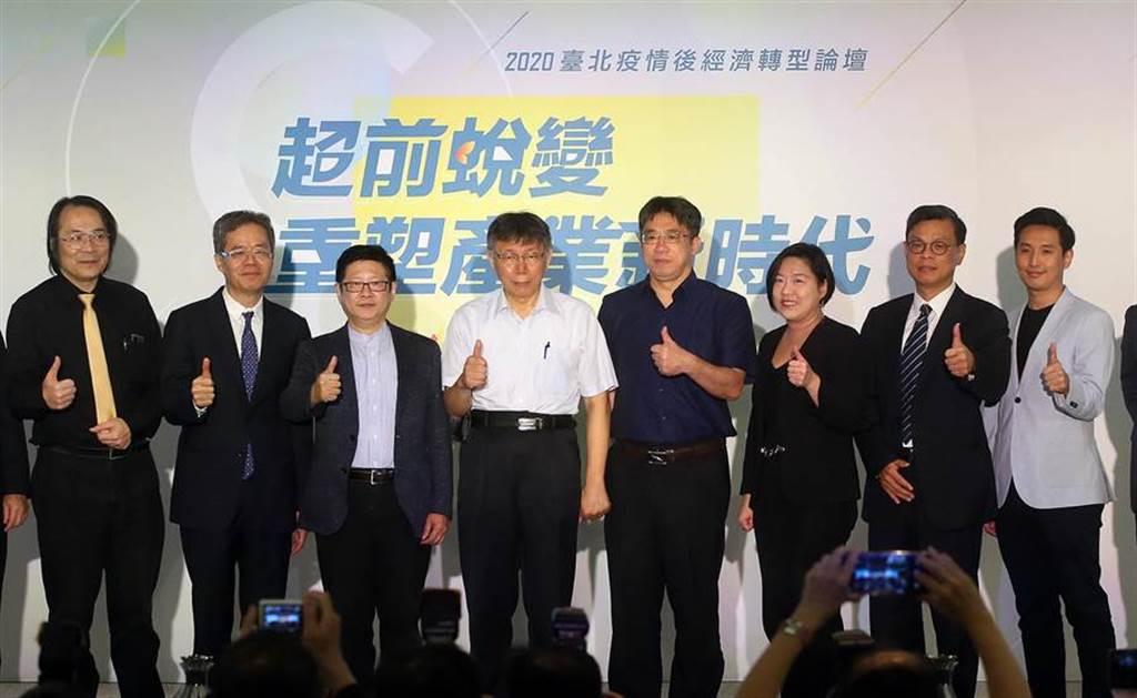 柯文哲出席「2020臺北疫情後經濟轉型論壇」。(趙雙傑攝)