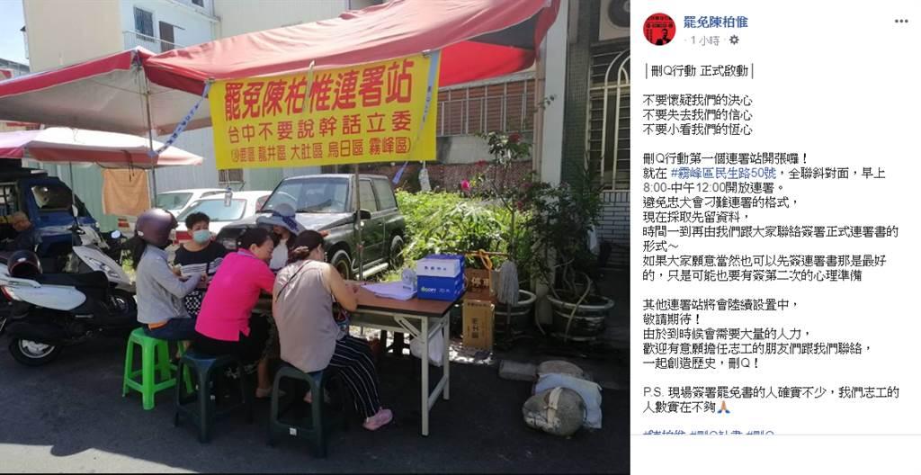 罷免陳柏惟連署站。(取自臉書)