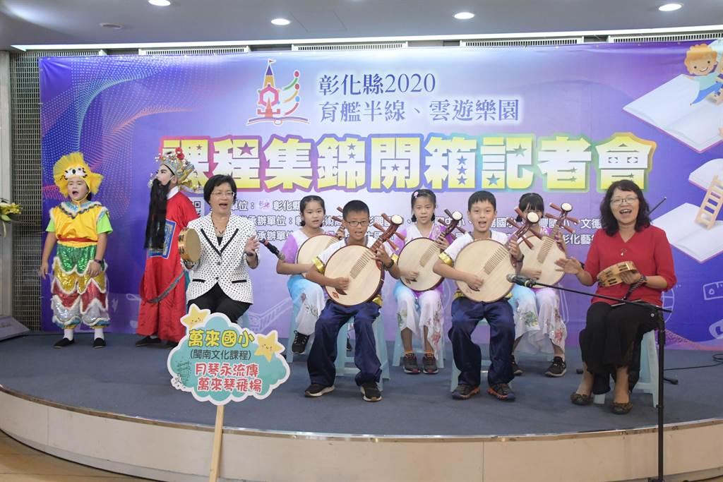 彰化縣長王惠美在開箱記者會上,與學童一起體驗歌仔戲等傳統戲曲特色課程。(謝瓊雲攝)
