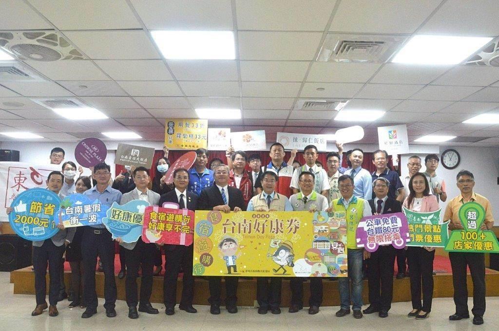 台南市政府觀旅局推出「台南好康券」,最多可省2000元。(台南市政府提供/李宜杰台南傳真)