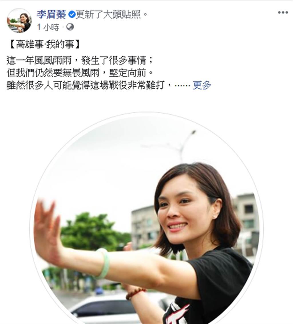 李眉蓁更新臉書大頭照。(取自臉書)