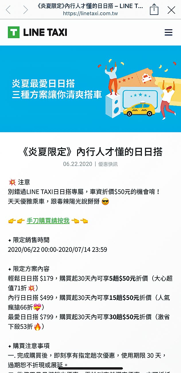 LINE TAXI特別推出3種179元起的搭車方案,最基本的是30天內享5趟50元折價優惠。(翻攝APP畫面)