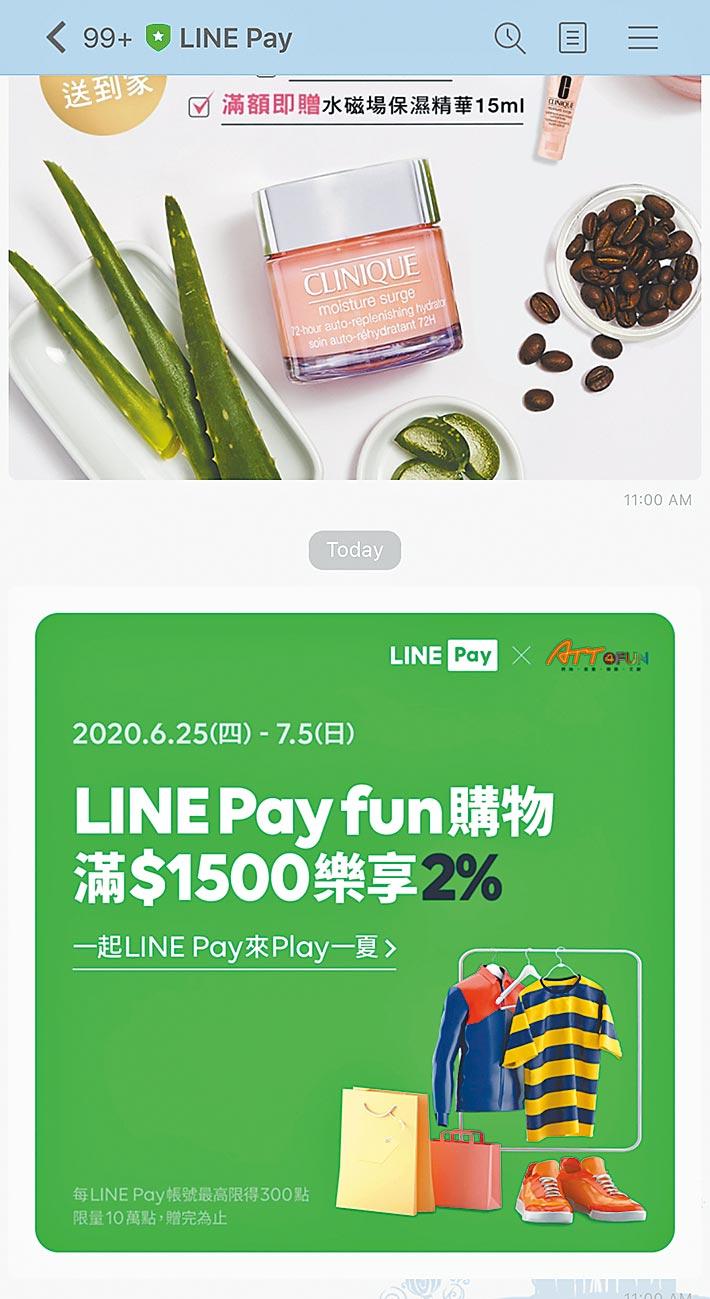 LINE Pay官方帳號會即時收到LINE POINTS回饋優惠訊息,及信用卡聯名優惠資訊,讓消費者更能掌握回饋情報。(翻攝APP畫面)