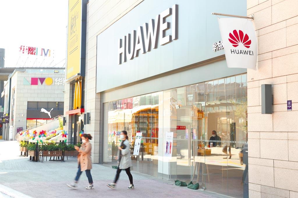 美對華為新一輪禁制令,再度敲響大陸晶片設計自給率的警鐘,圖為北京一家華為授權體驗店。(中新社資料照片)