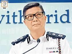 港警務處長:國安法讓亂港分子開始感到害怕