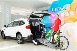 以多變應萬變的創新手法迎戰, Luxgen URX 5+1 樂活版 86.8 萬起二車型發表
