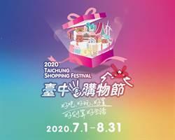 2020臺中購物節