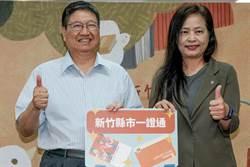 新竹縣市圖書館7日啟用一證通及聯合通還服務