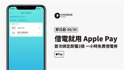 ChargeSPOT接入Apple Pay 共享行動電源快速借