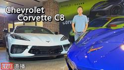 Chevrolet Corvette C8 Stingray新世代美系超跑台灣現身!