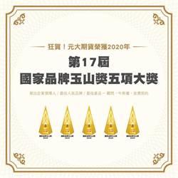 元大期以客戶為中心  獲國家品牌玉山五大獎