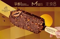 吃起來!爭鮮與GODIVA聯手消暑 限量15萬支「黑巧流心雪糕」