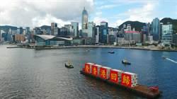 快評》香港問題穩為上策