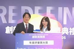 台新銀i分析平台 摘創新商務獎評審團大獎