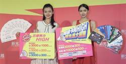 新光三越超級卡利HIGH滿3000送300 用三倍省三倍33%回饋