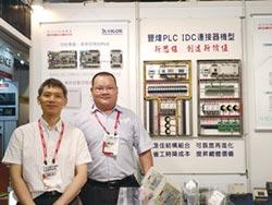 豐煒科技 PLC-VS系列 超值再進化